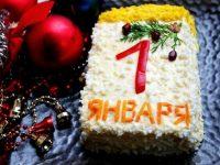 «1 январь» салати