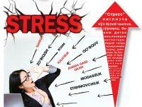 Стресс: ундан чиқиб кетиш йўллари борми?
